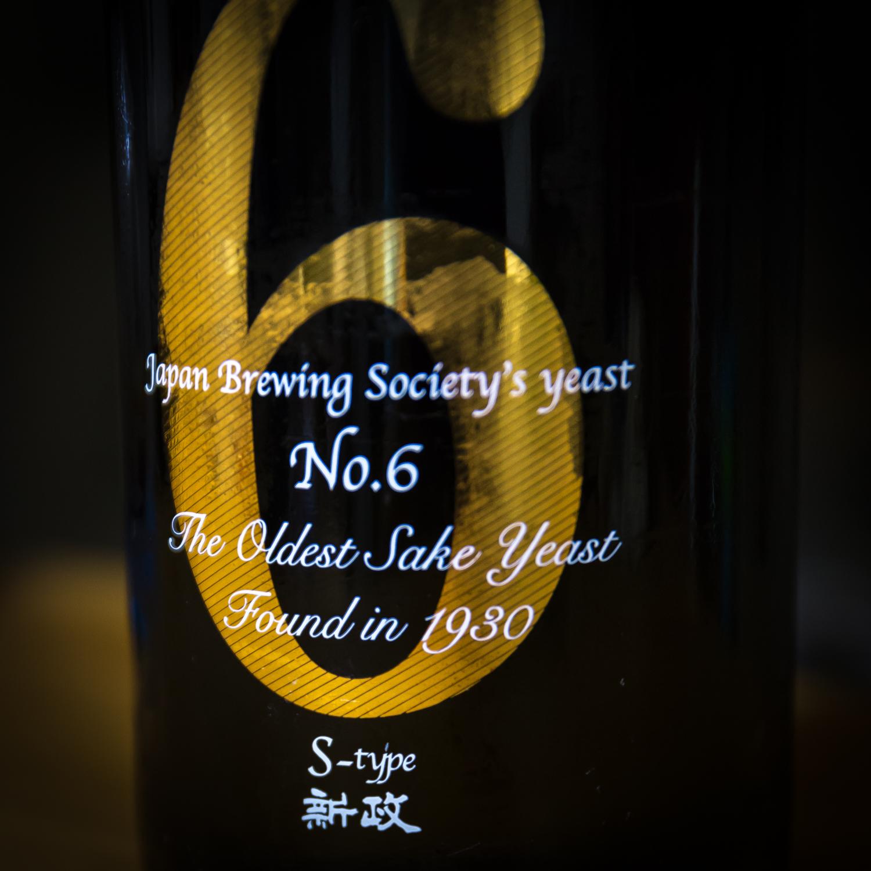 新政 No.6(3)