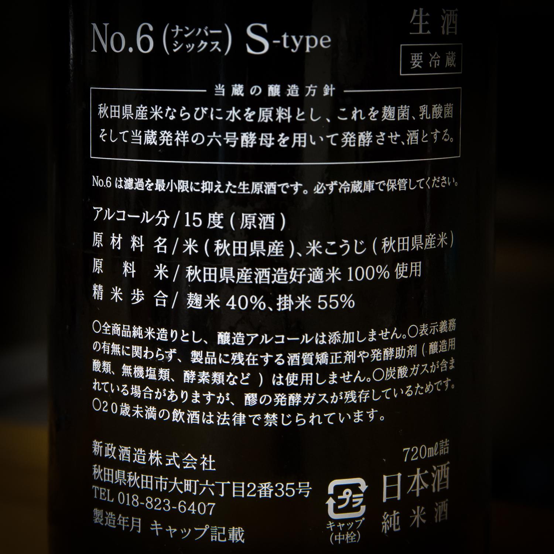 新政 No.6(4)