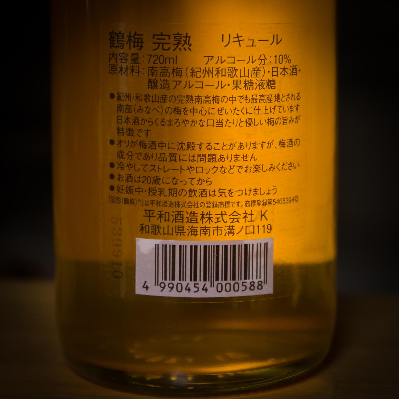 鶴梅・完熟梅(1)