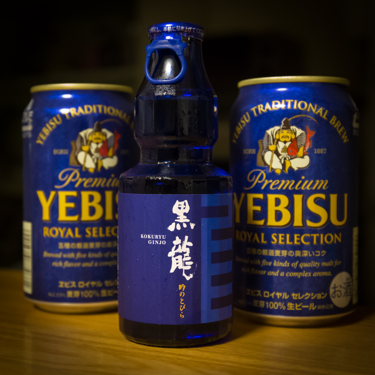 青の酒群(1)