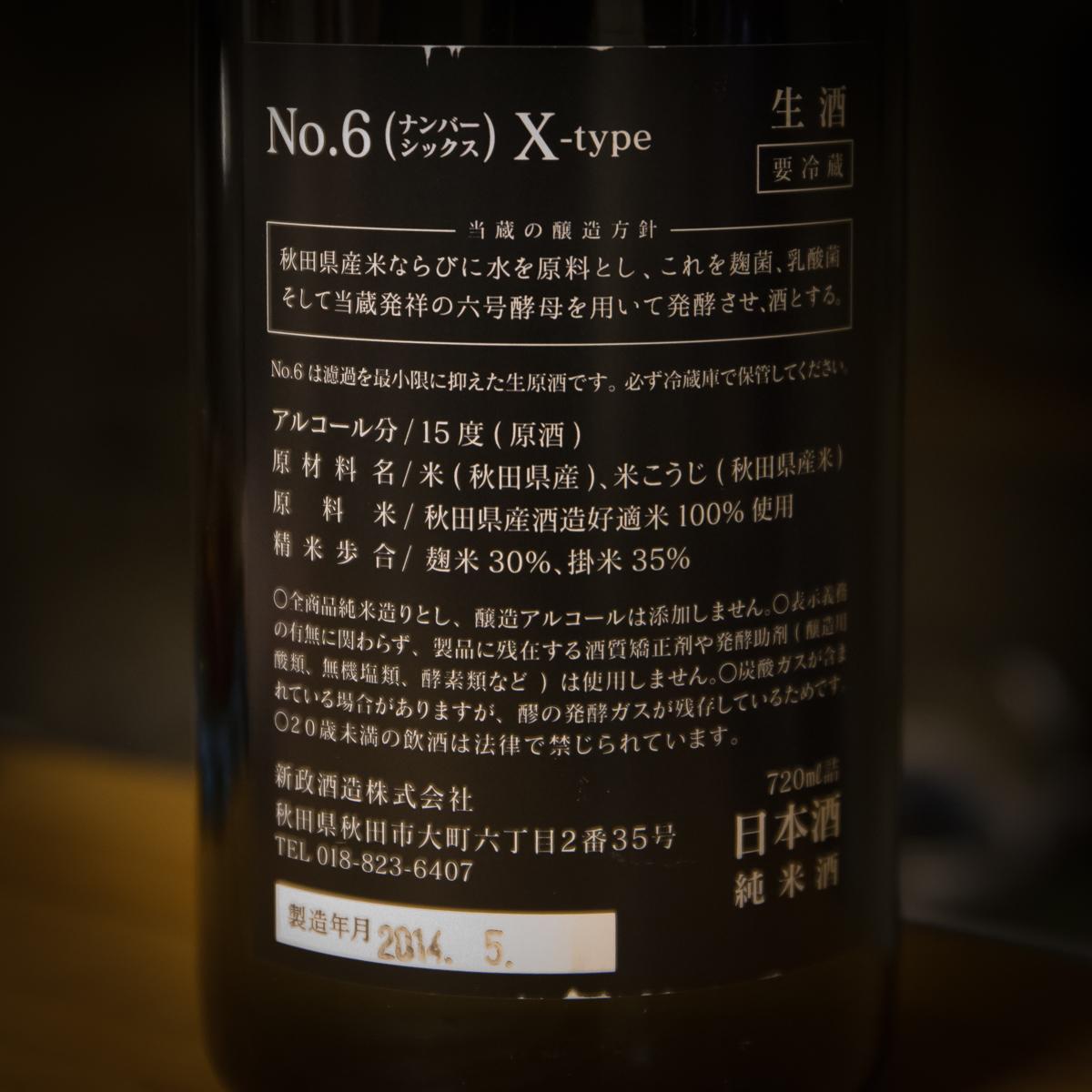 新政 No.6 X-type(4)