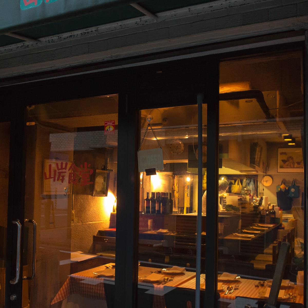山岸食堂(5)