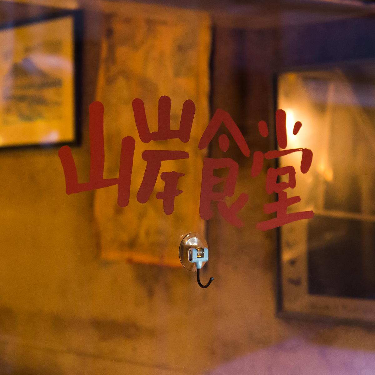 山岸食堂メインイメージ