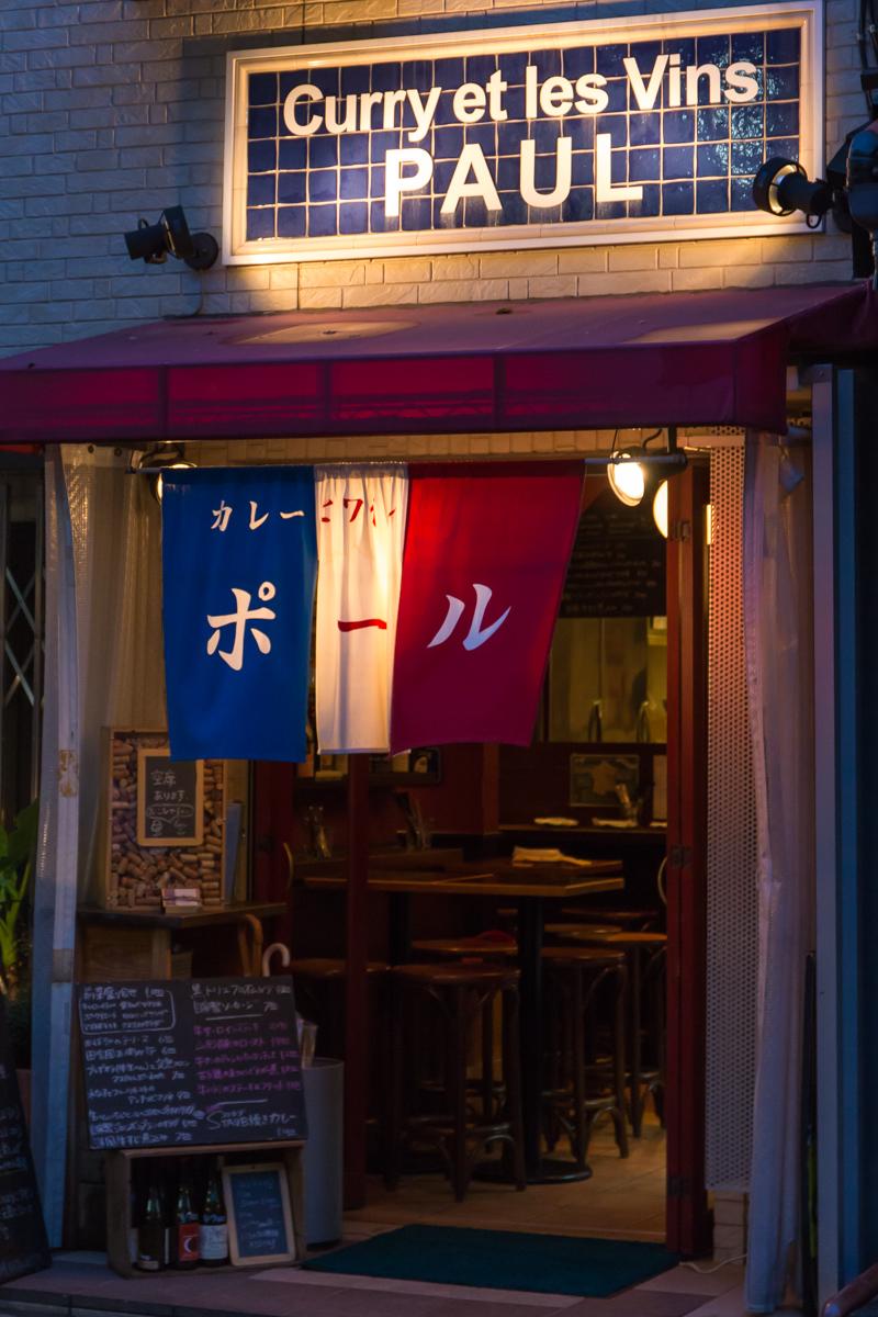 山岸食堂(2)