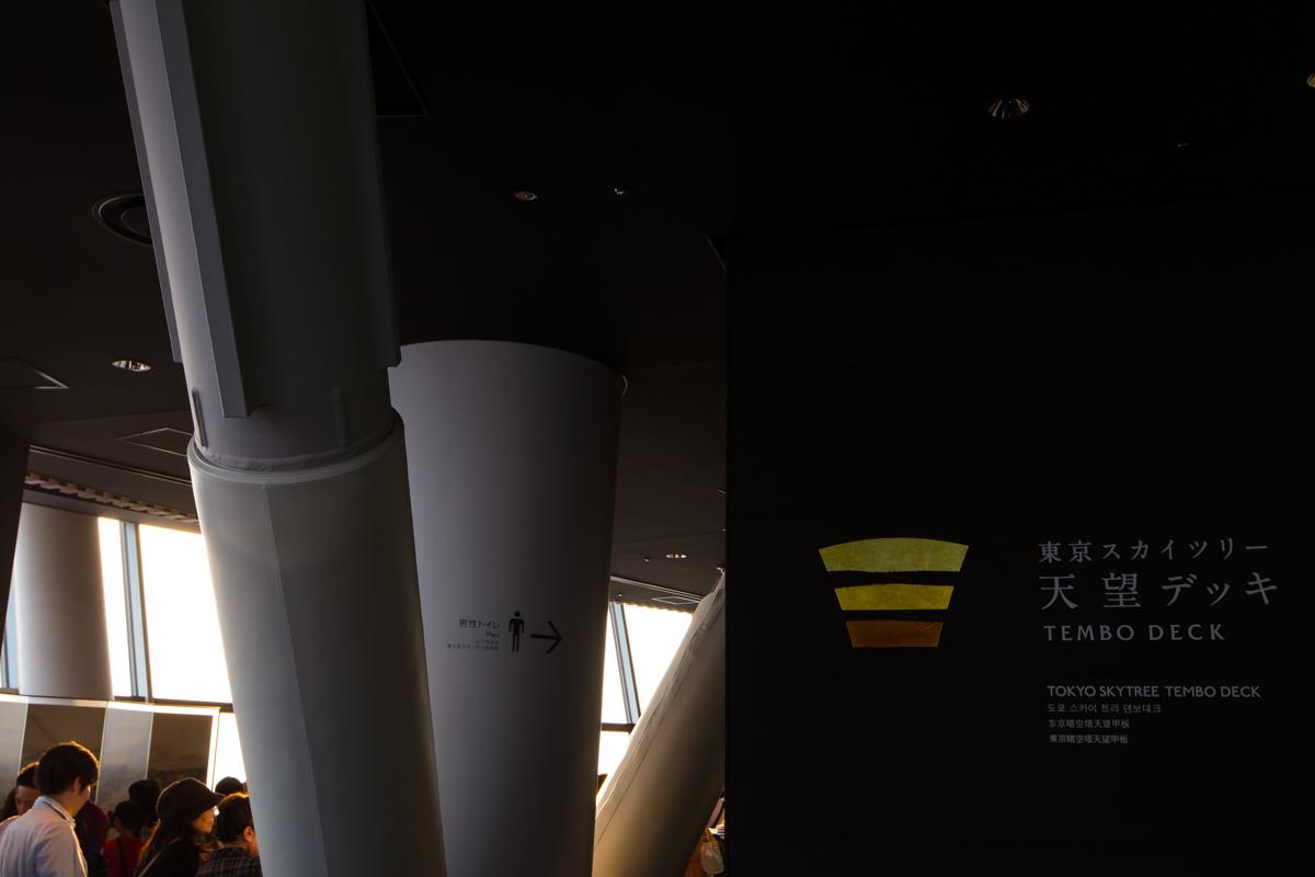 東京スカイツリー(10)