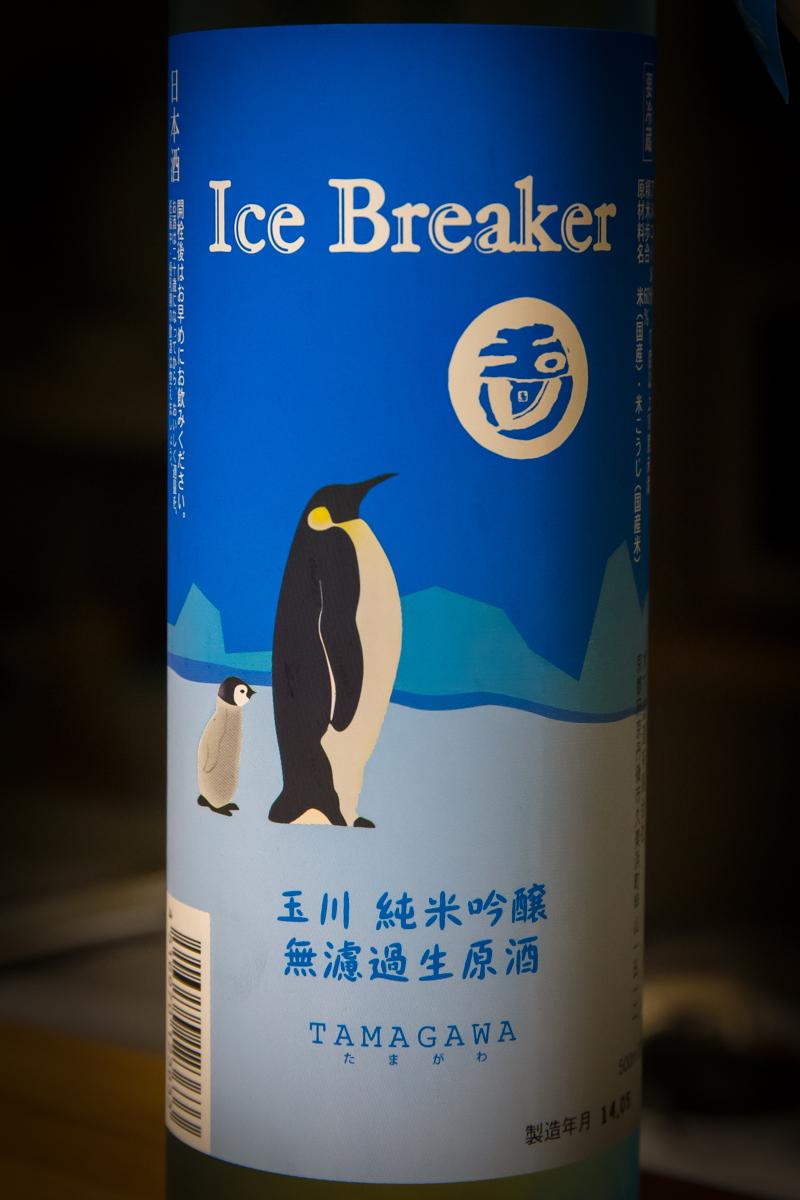 玉川 IceBreaker(2)