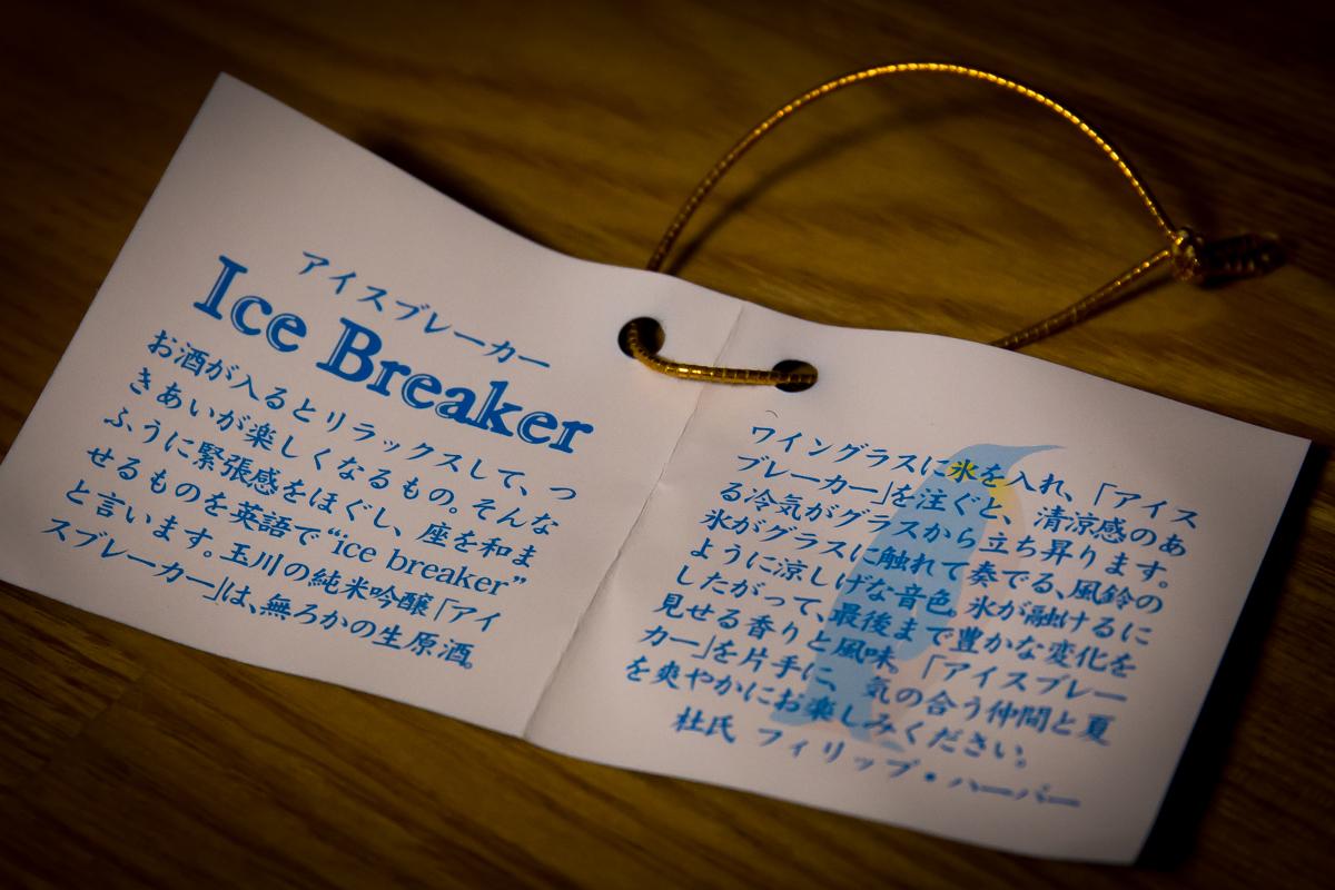 玉川 IceBreaker(3)