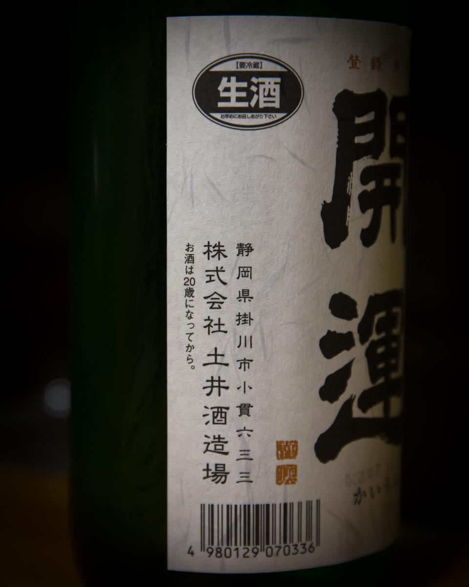 開運(4)