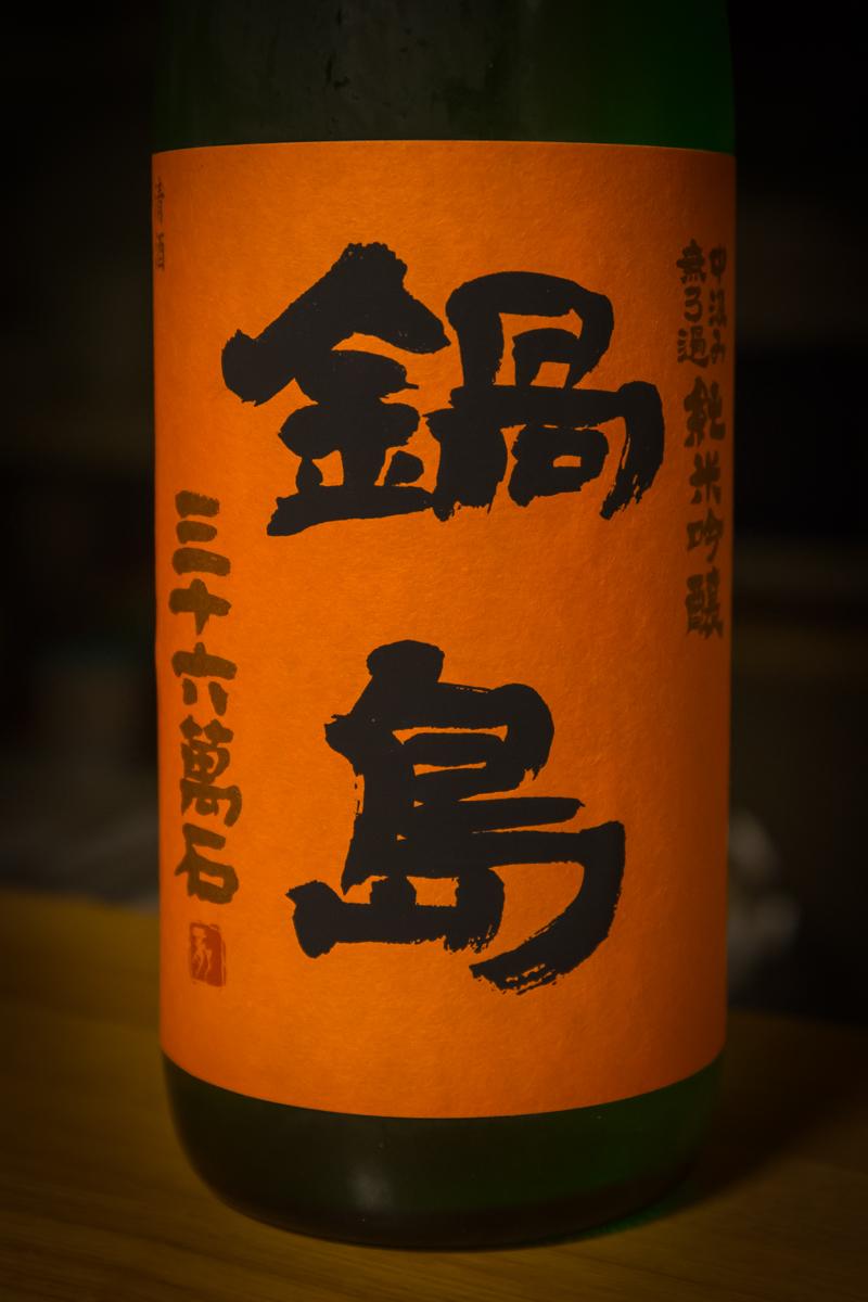 鍋島(2)