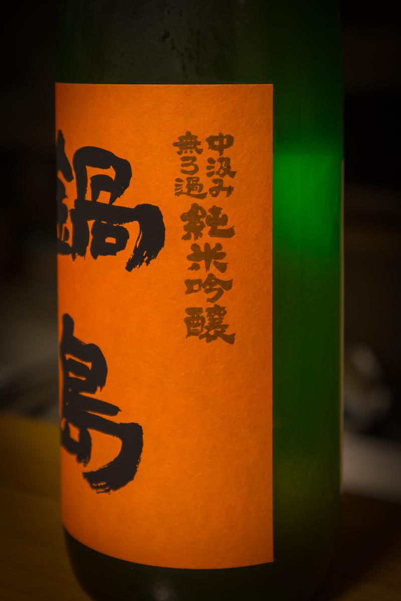 鍋島(4)