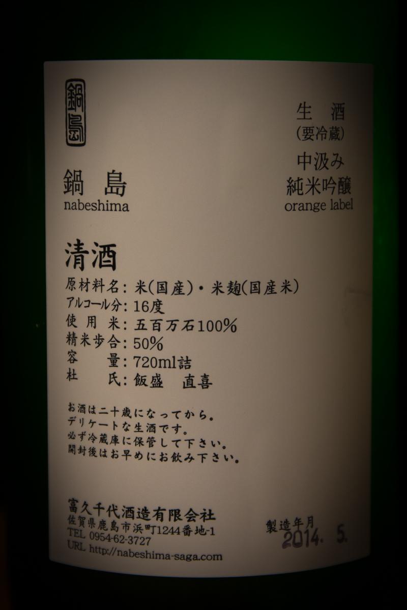 鍋島(3)