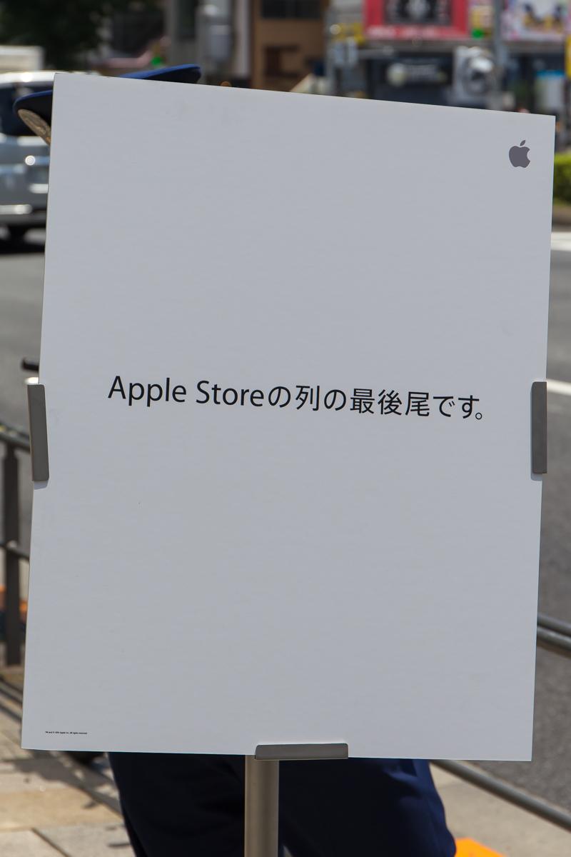 アップルストア表参道(1)