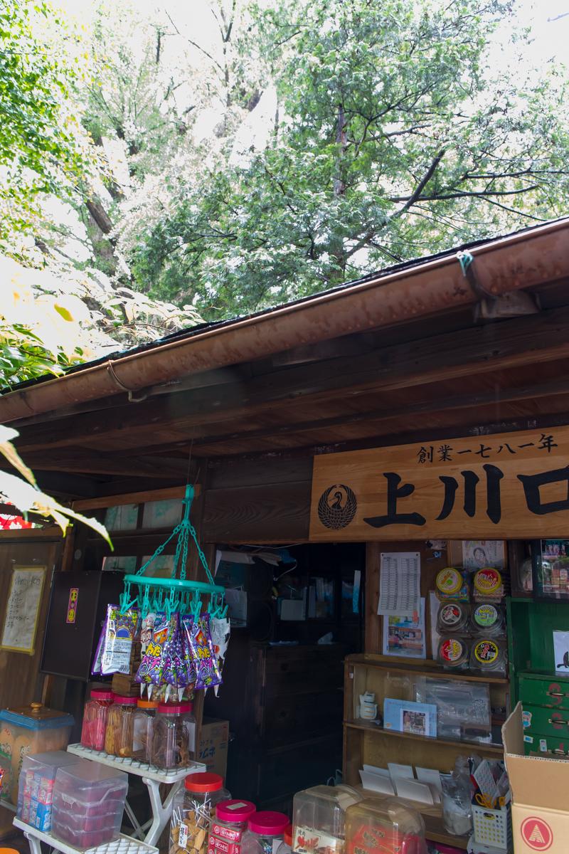 上川口屋(2)