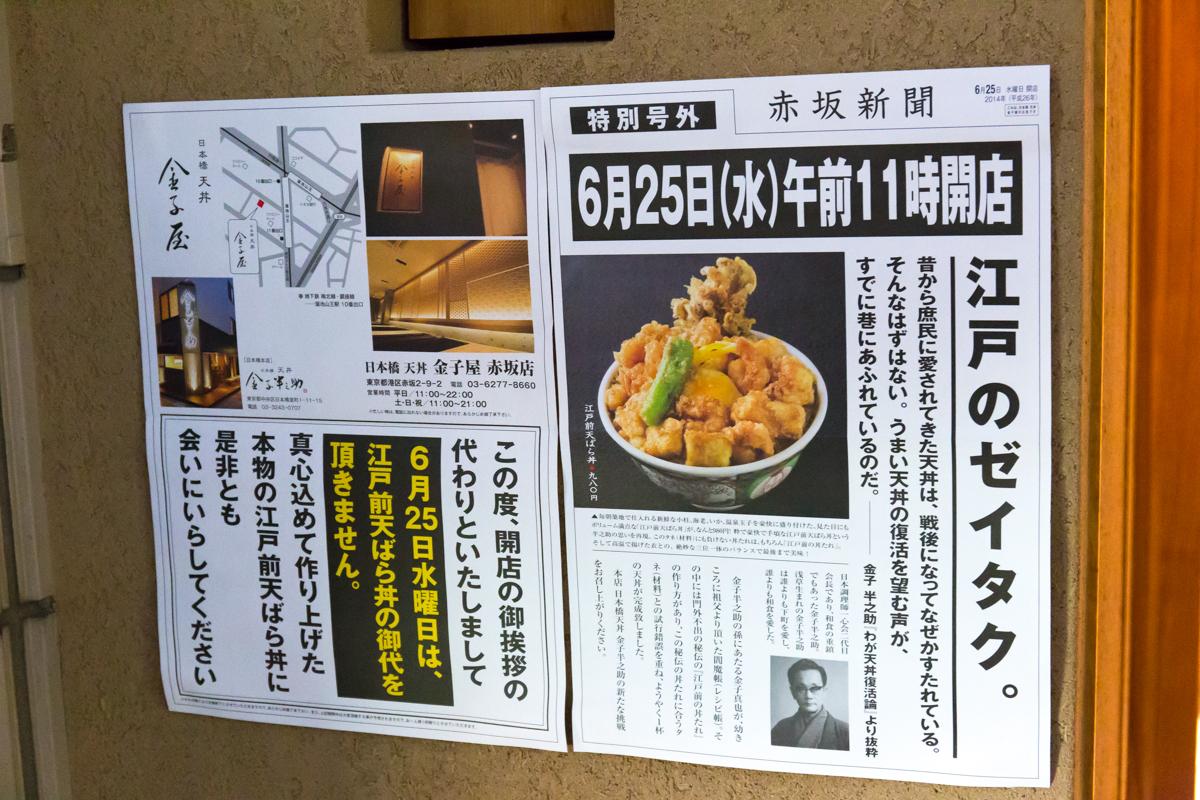 天丼金子屋開店前日(2)