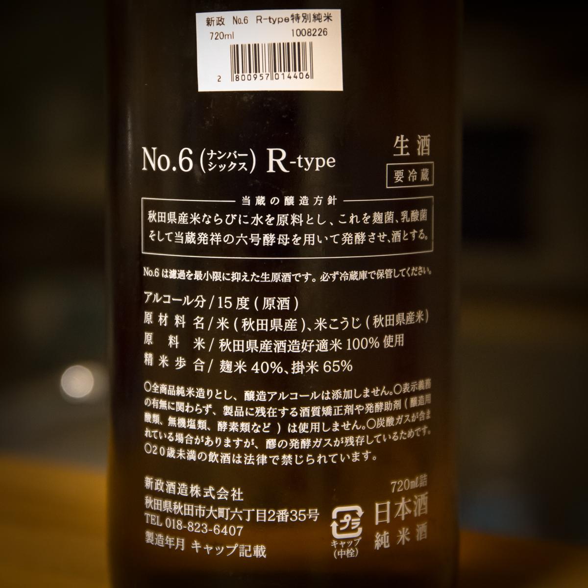 新政 No.6 R-type(3)