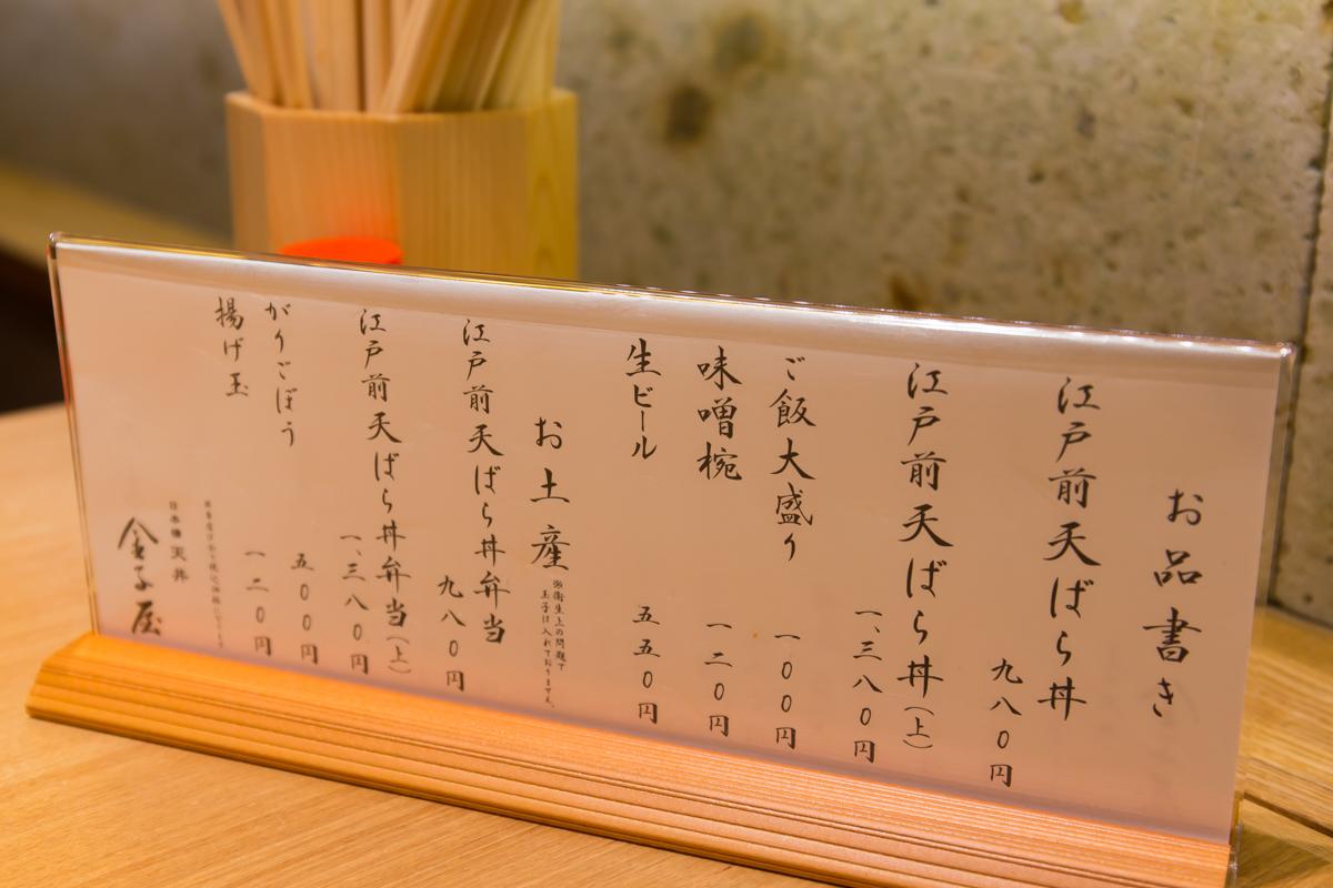 天丼金子屋赤坂店(3)