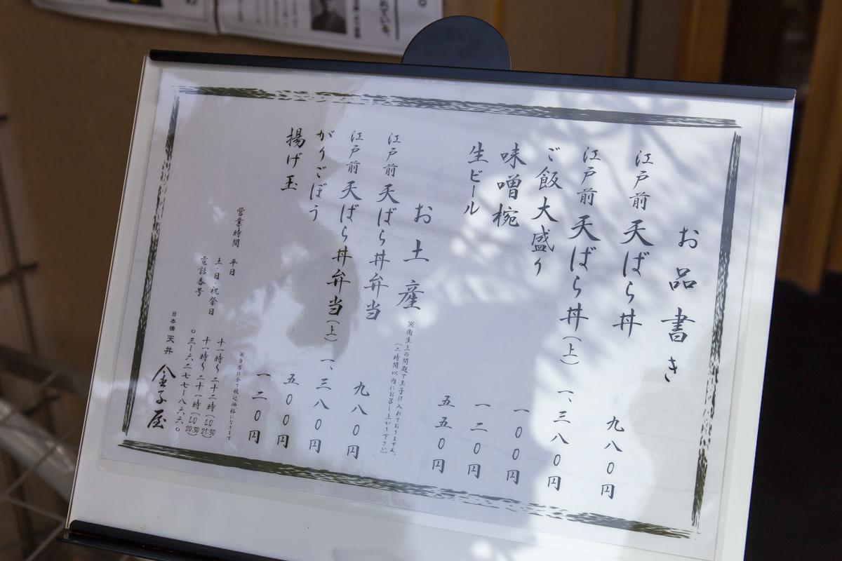 天丼金子屋赤坂店(1)