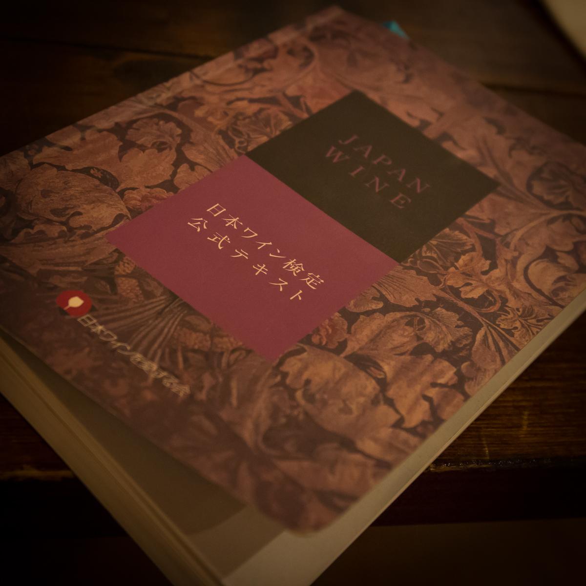 bojiワイン塾6月(16)