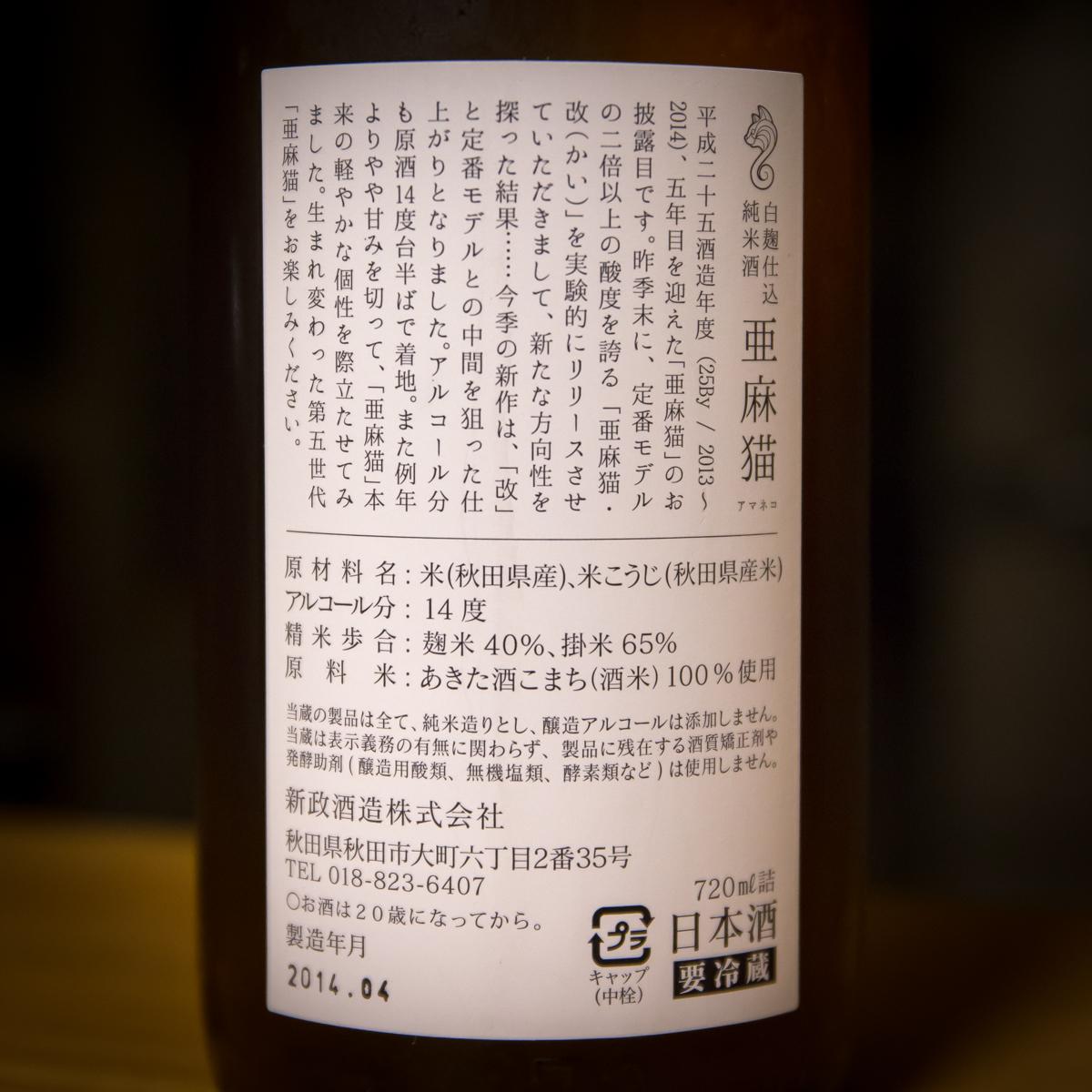 """新政 亜麻猫""""あまねこ""""(4)"""