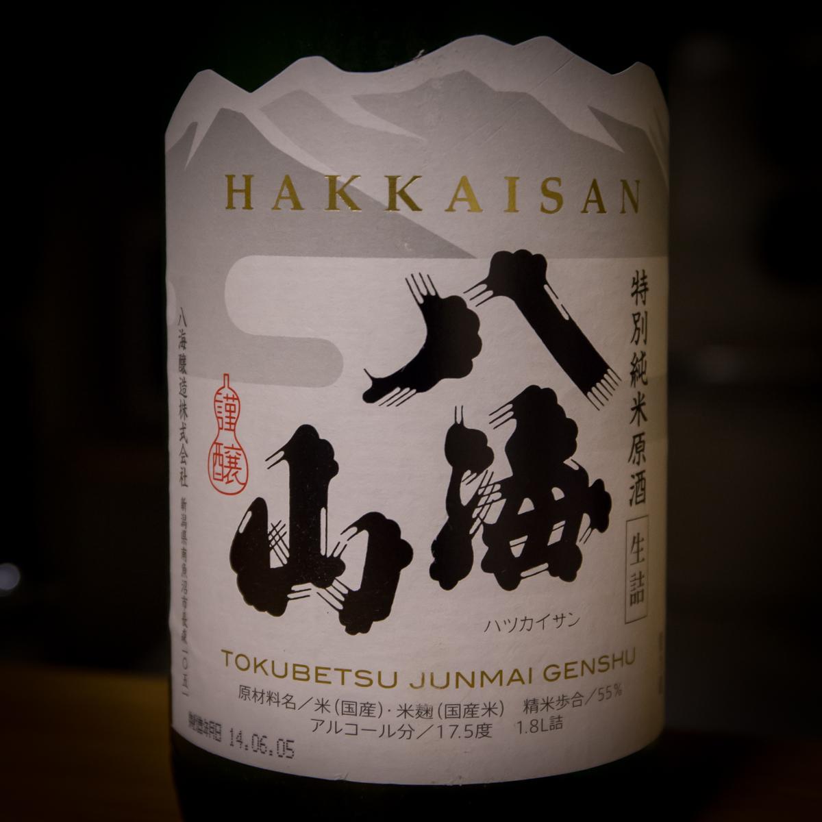 八海山 特別純米原酒(3)