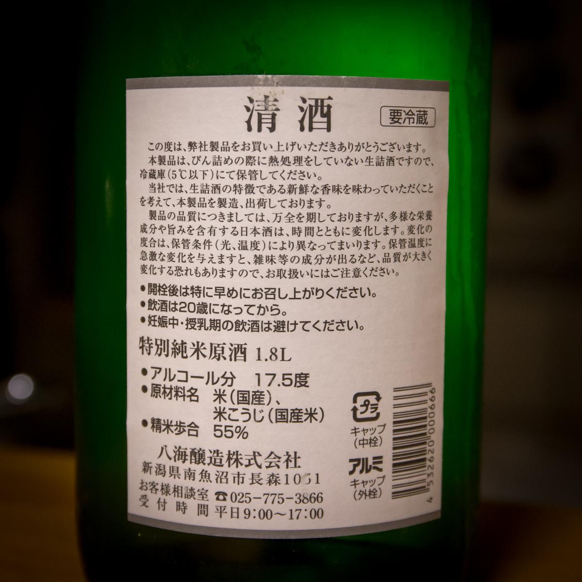 八海山 特別純米原酒(4)