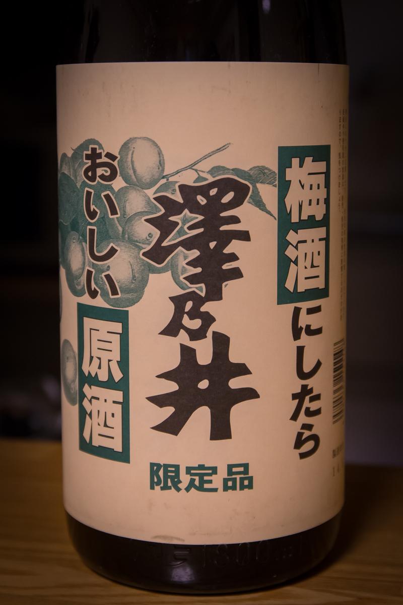 自家製梅酒2014モデル(6)
