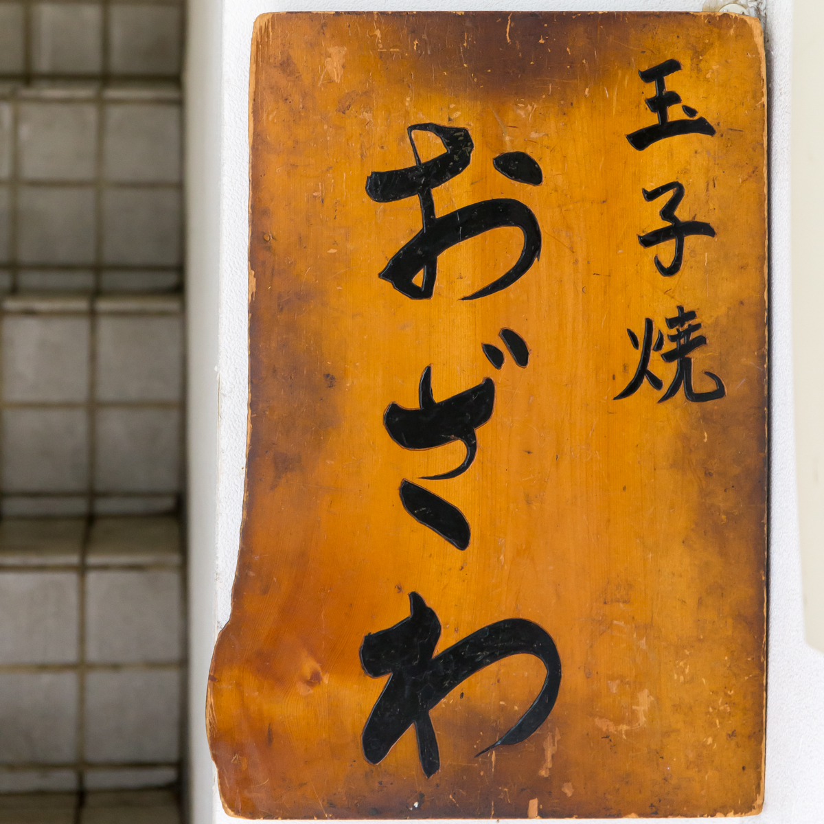玉子焼おざわ(1)