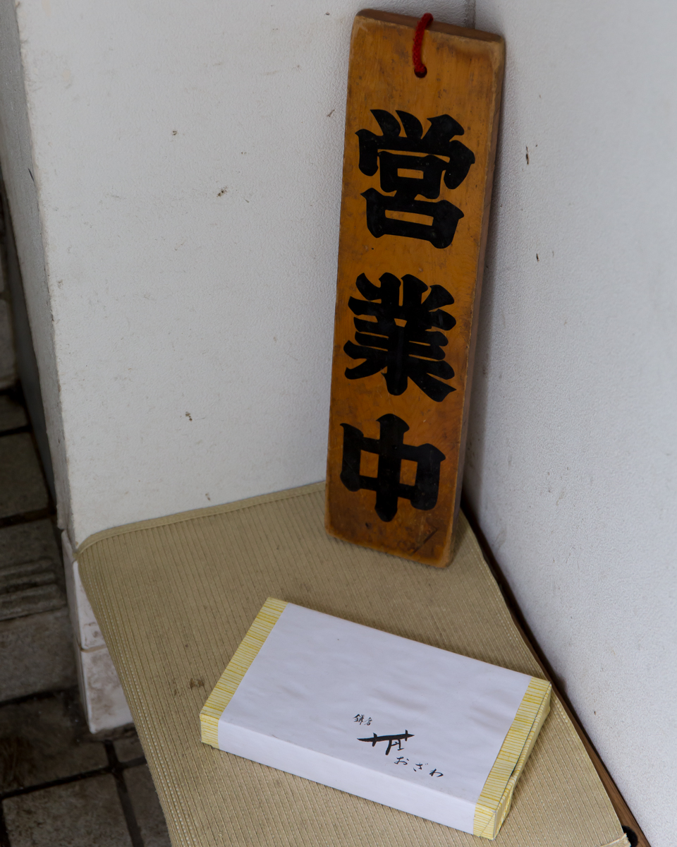 玉子焼おざわ(2)