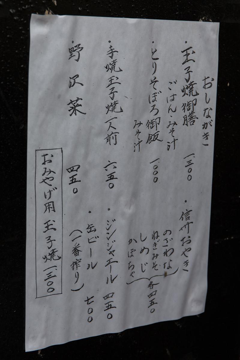 玉子焼おざわ(3)