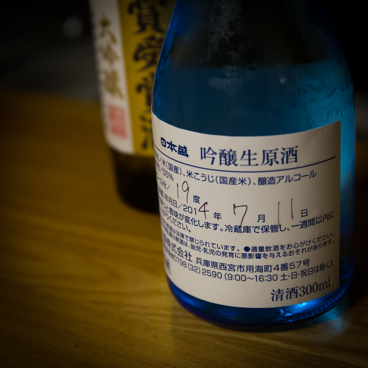 日本盛量り売り(6)
