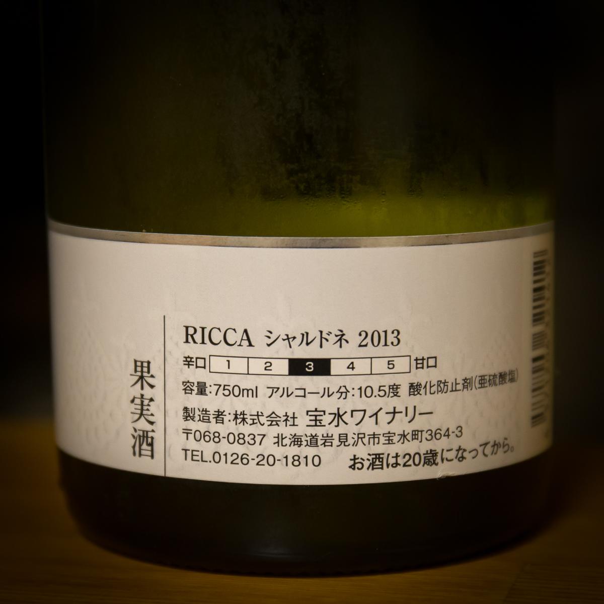 RICCA シャルドネ 2013(4)