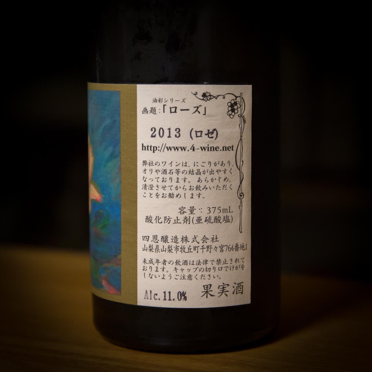 四恩ワイン(2)