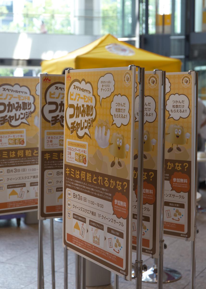 「pino(ピノ) まるごとアーモンド味」(3)