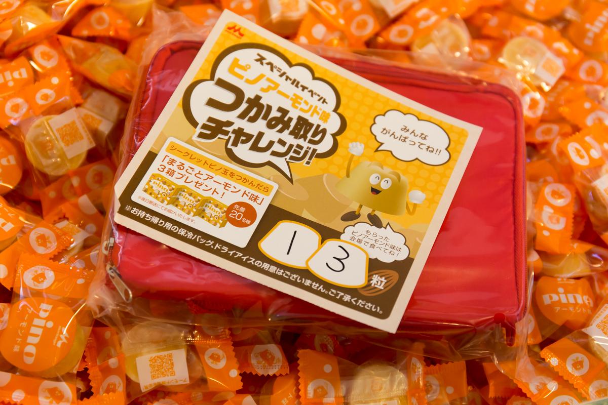 「pino(ピノ) まるごとアーモンド味」(8)