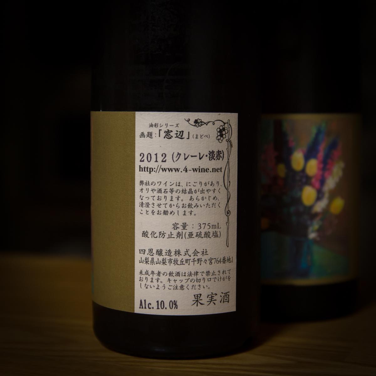 四恩ワイン(6)