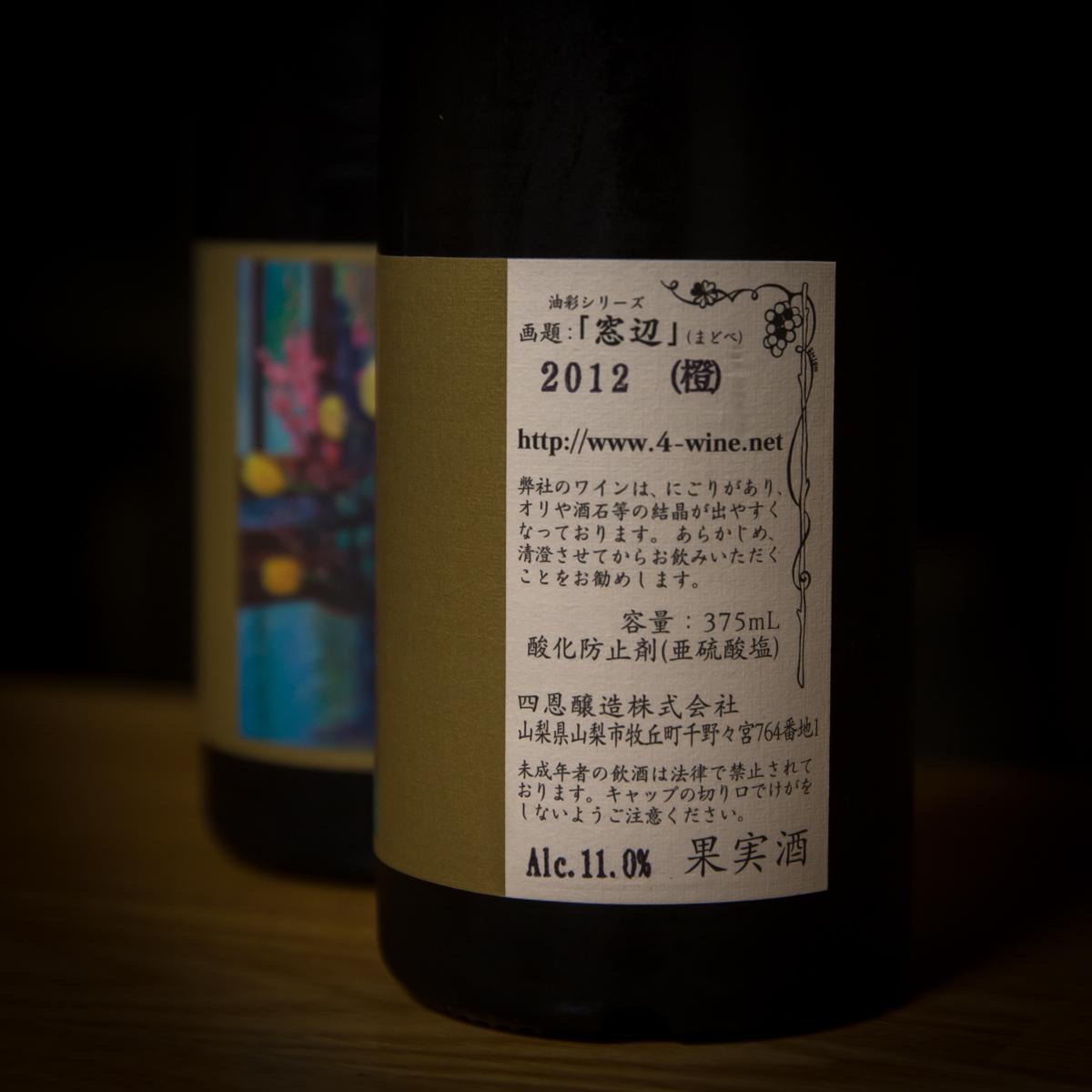 四恩ワイン(7)