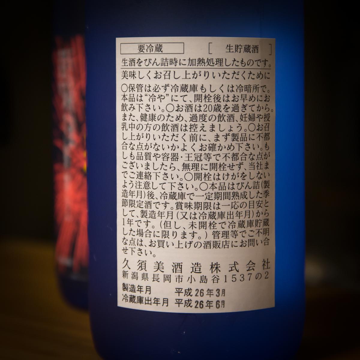 夏子物語 花火(4)