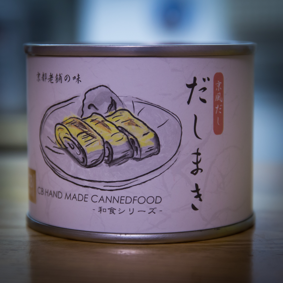 缶詰(10)