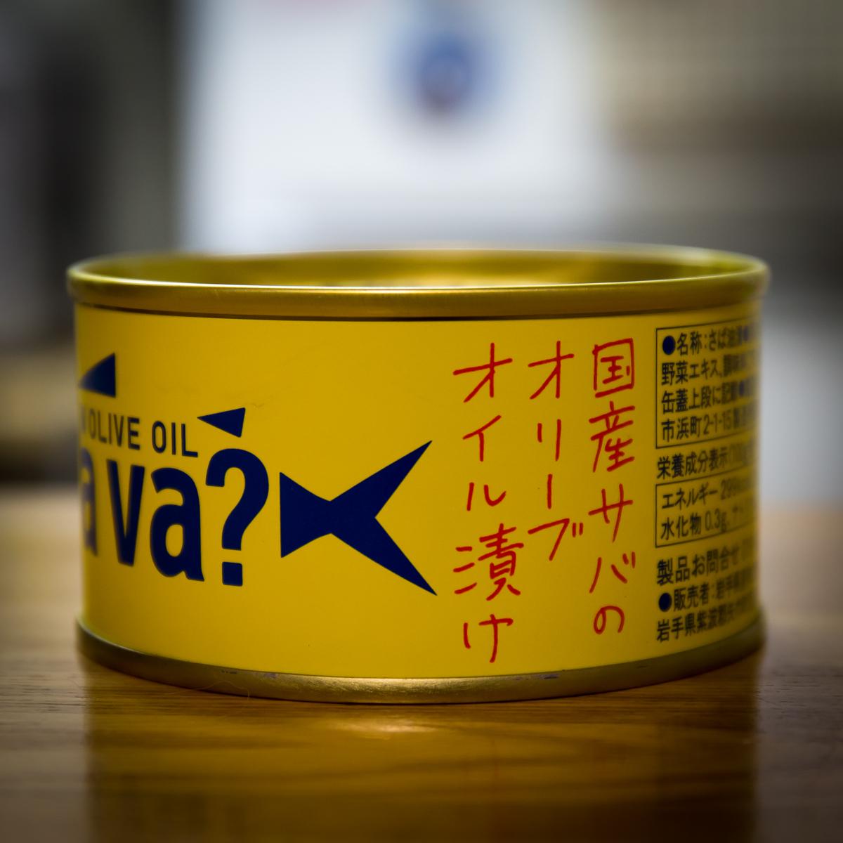 缶詰(2)