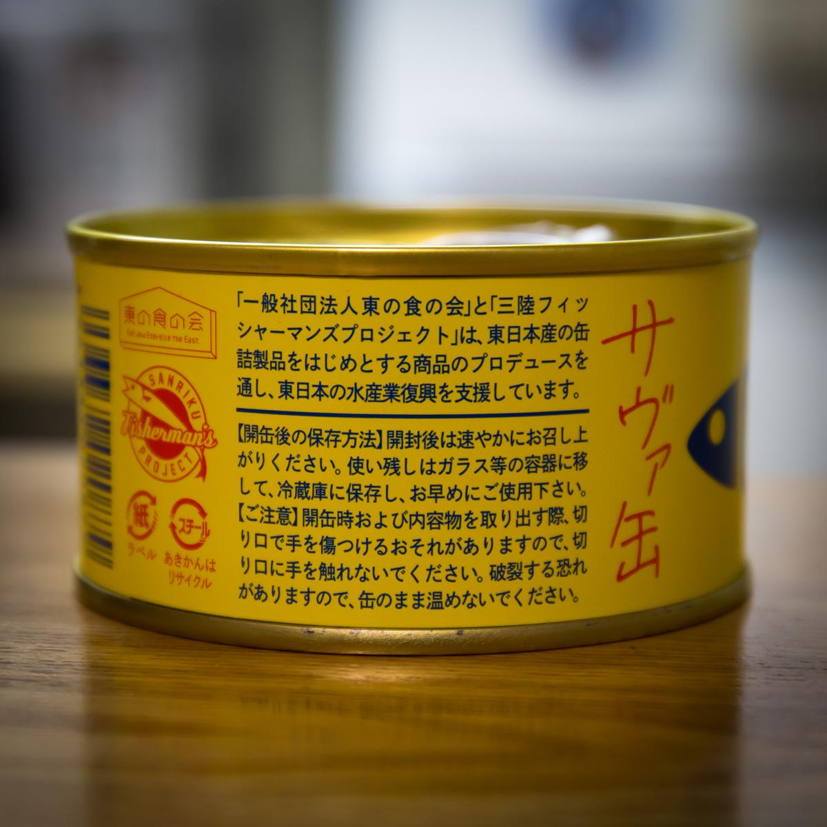 缶詰(3)