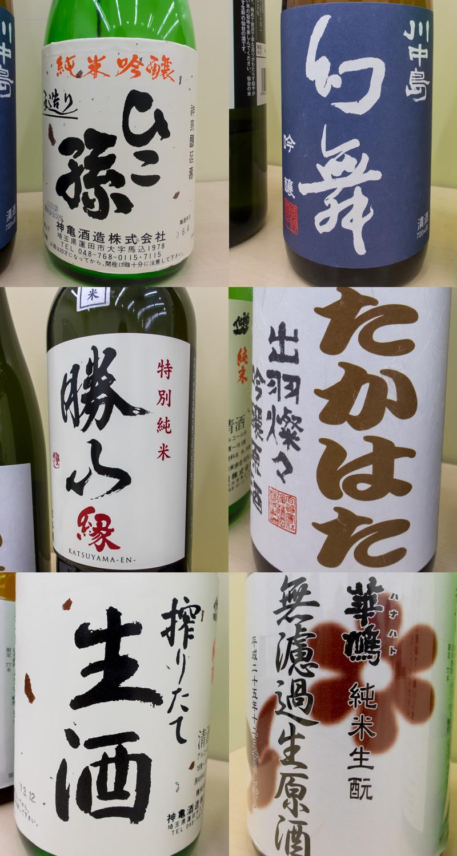 日本酒カルチャー