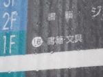 堂島アバンザ案内板
