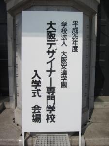 26入学式