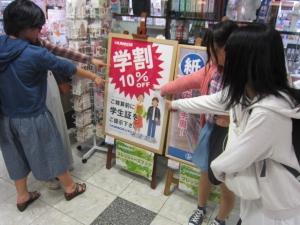 カワチ 阪急三番街