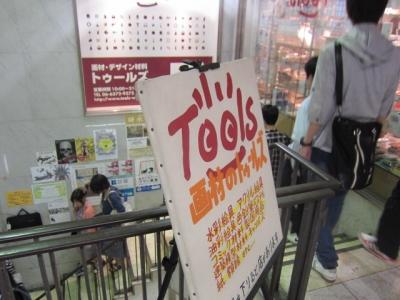 tools梅田店