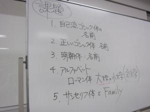 5つ目の課題