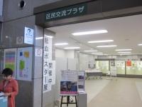 北区民交流センター
