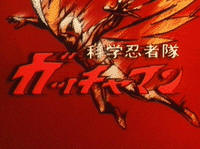 テレビアニメ「科学忍者隊ガッチャマン」