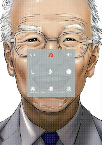 inuyashiki01.jpg