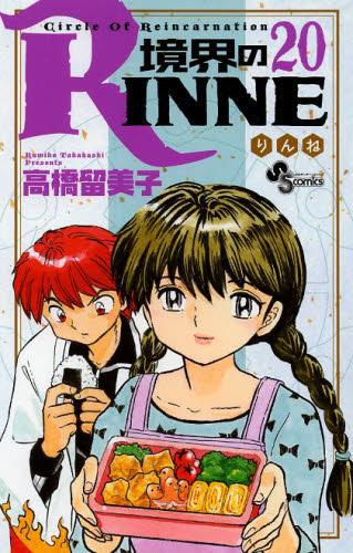 rinne20.jpg